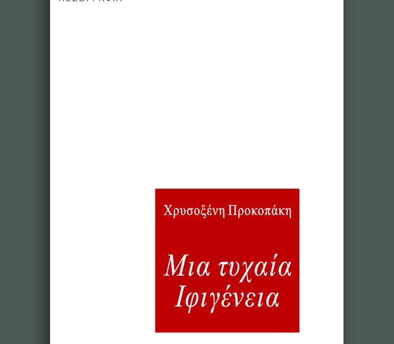 Δ ελτιοθήκη νέων εκδόσεων: Χρυσοξένη Προκοπάκη – Μια τυχαία Ιφιγένεια