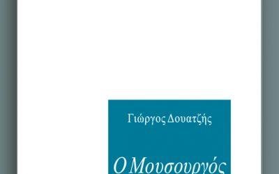 Fractalart – Εργαστήρι συγγραφέα – Ο Γ. Δουατζής για τον Μουσουργό (12. 04.17)