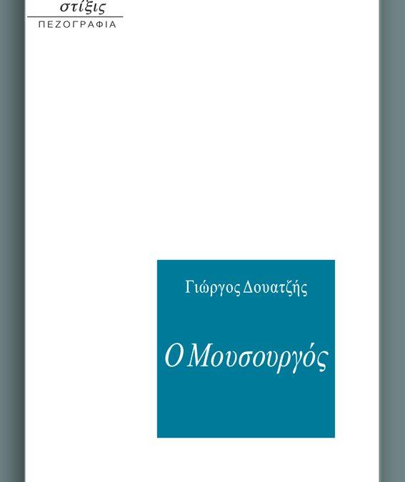 Ο Απόστολος Μπενάτσης για τον Μουσουργό του Γ. Δουατζή Fractalart (23.08.17)