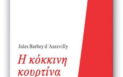 Δελτίο Τύπου : Jules Barbey d' Aurevilly » Η κόκκινη κουρτίνα»